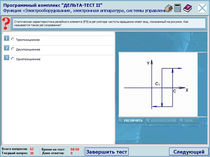 Knowledge testing software for marine electricians / for ships