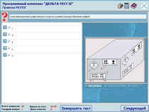 Knowledge testing software for hazmat employees / for ships
