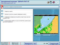 Navigation software / knowledge testing / for ships