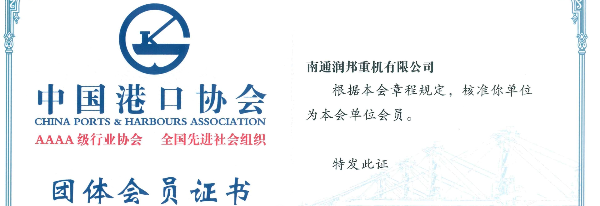 Rainbow becomes the China Port Association member