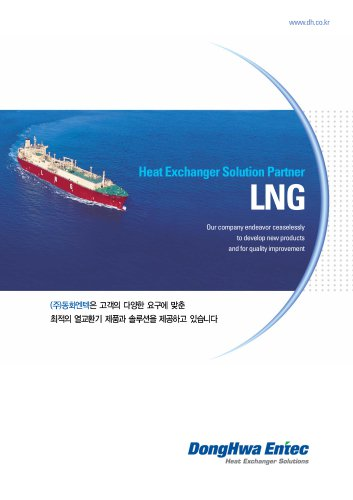 LNG  Catalogue